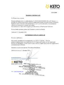 Официальный дистрибьютор шламовых насосов KETO